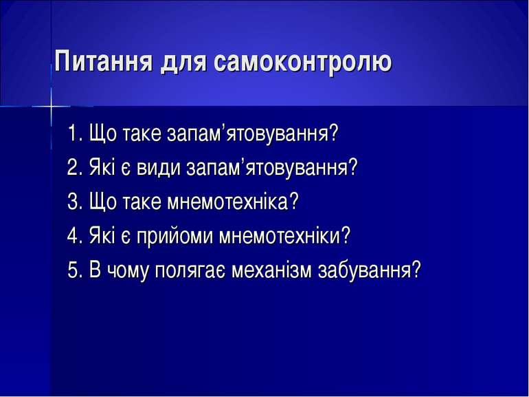 Питання для cамоконтролю 1. Що таке запам'ятовування? 2. Які є види запам'ято...