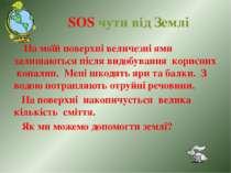 SOS чути від Землі На моїй поверхні величезні ями залишаються після видобуван...