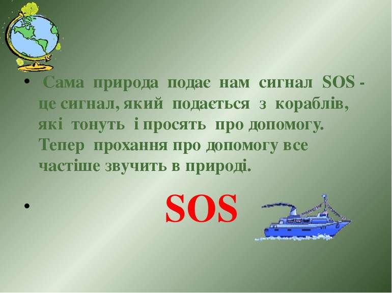 Сама природа подає нам сигнал SOS - це сигнал, який подається з кораблів, які...