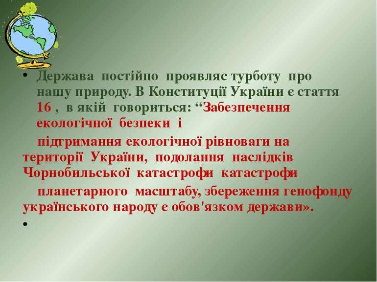 Держава постійно проявляє турботу про нашу природу. В Конституції України є с...