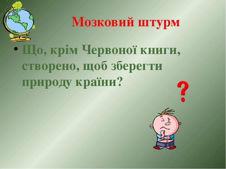 Мозковий штурм Що, крім Червоної книги, створено, щоб зберегти природу країни?