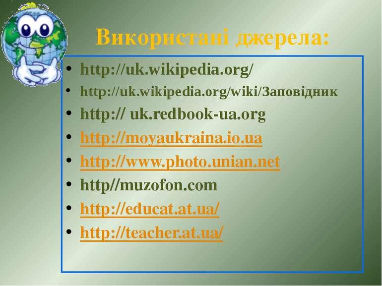 Використані джерела: http://uk.wikipedia.org/ http://uk.wikipedia.org/wiki/За...