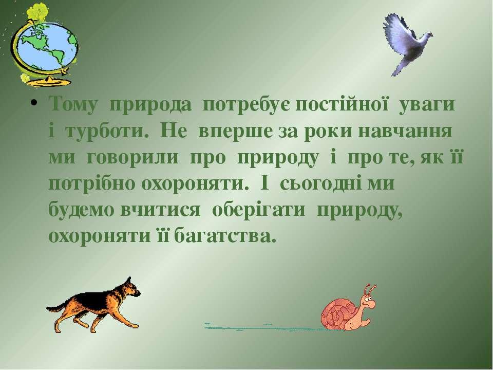 Тому природа потребує постійної уваги і турботи. Не вперше за роки навчання м...