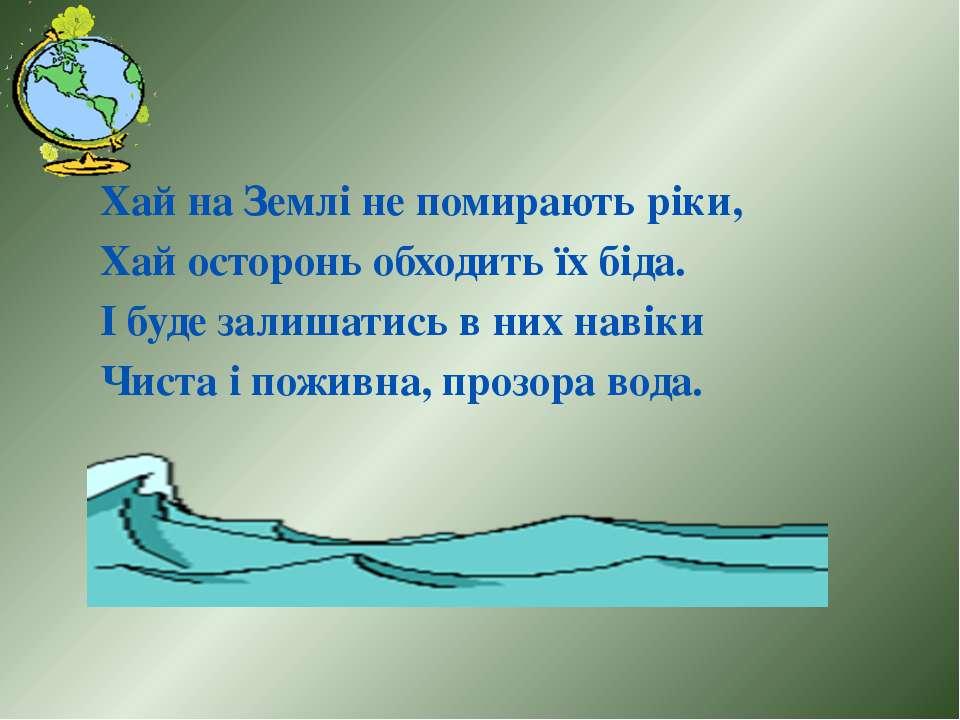 Хай на Землі не помирають ріки,  Хай осторонь обходить їх біда. І буде зали...