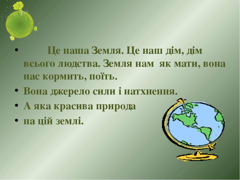Це наша Земля. Це наш дім, дім всього людства. Земля нам як мати, во...
