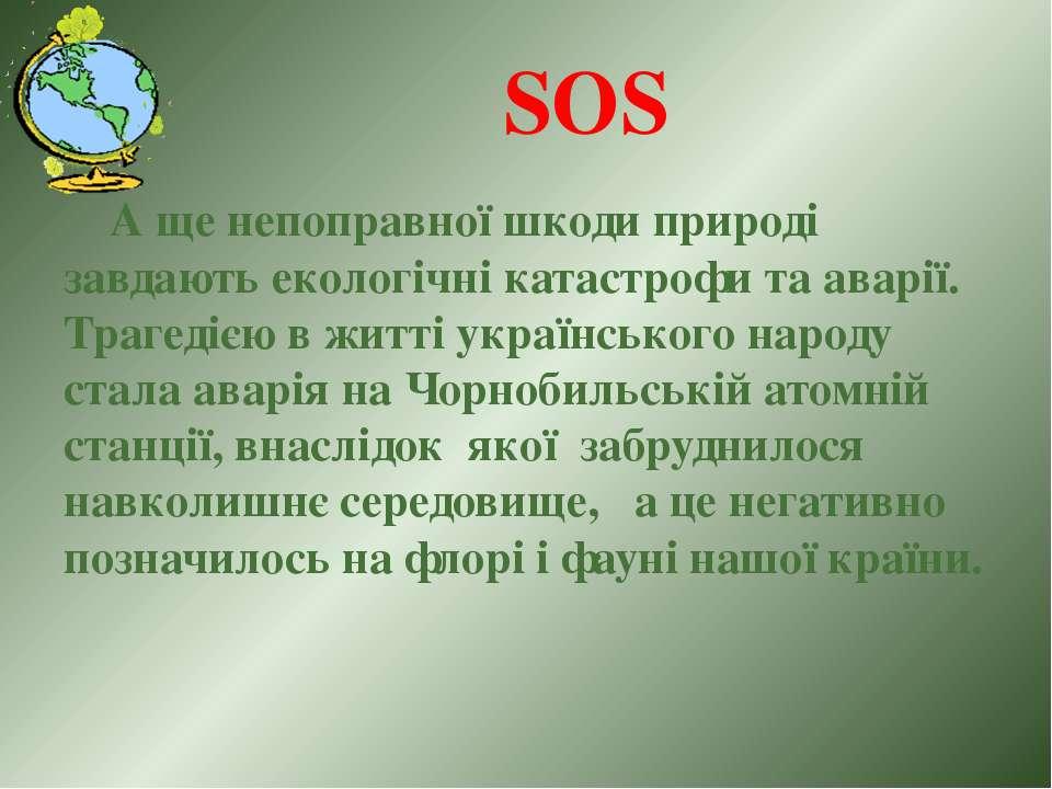 SOS А ще непоправної шкоди природі завдають екологічні катастрофи та аварії. ...