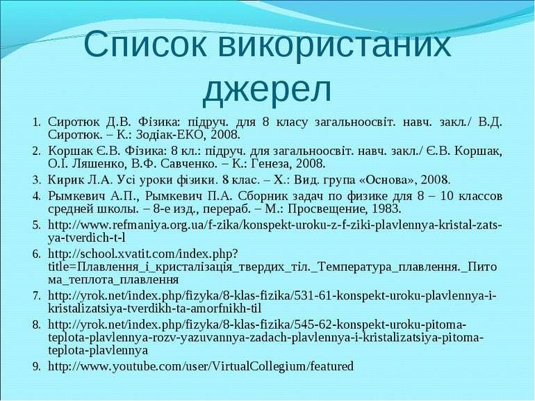 Список використаних джерел Сиротюк Д.В. Фізика: підруч. для 8 класу загальноо...