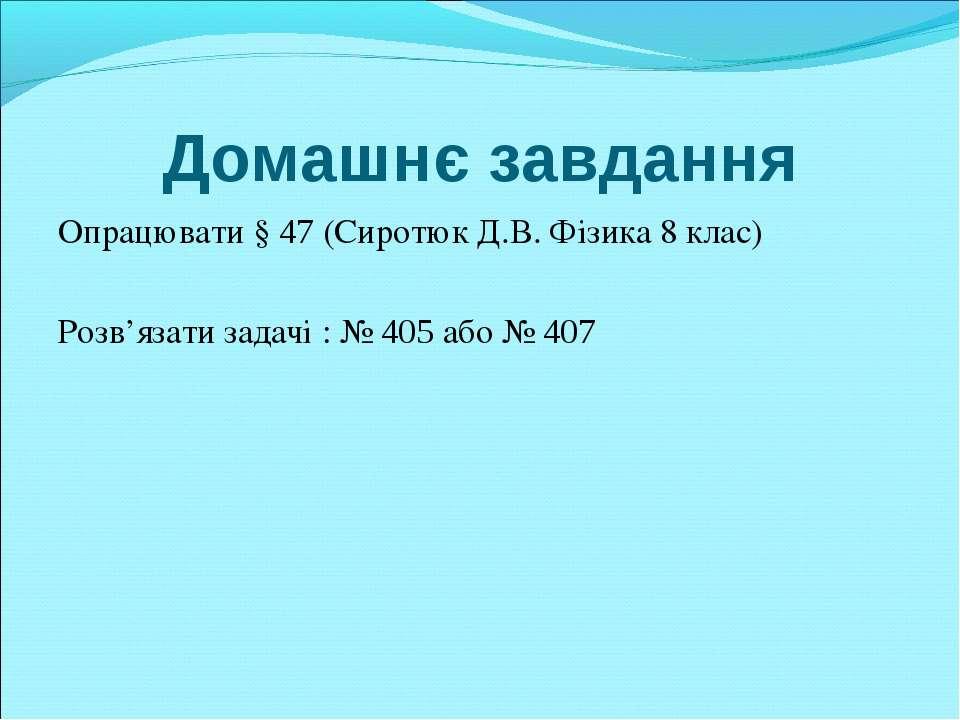 Домашнє завдання Опрацювати § 47 (Сиротюк Д.В. Фізика 8 клас) Розв'язати зада...