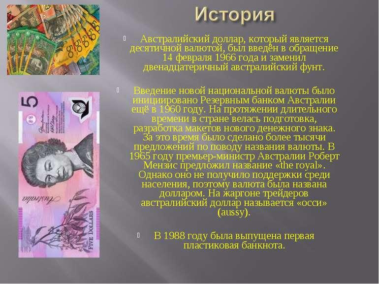 Австралийский доллар, который является десятичной валютой, был введён в обращ...