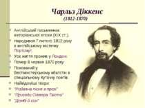 Чарльз Діккенс (1812-1870) Англійський письменник вікторіанської епохи (ХІХ с...