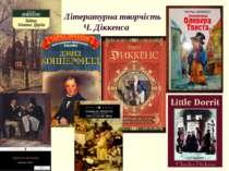 Літературна творчість Ч. Діккенса