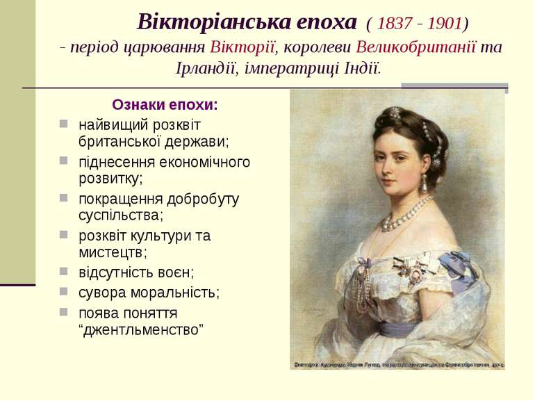 Вікторіанська епоха ( 1837 - 1901) - період царювання Вікторії, королеви Вели...