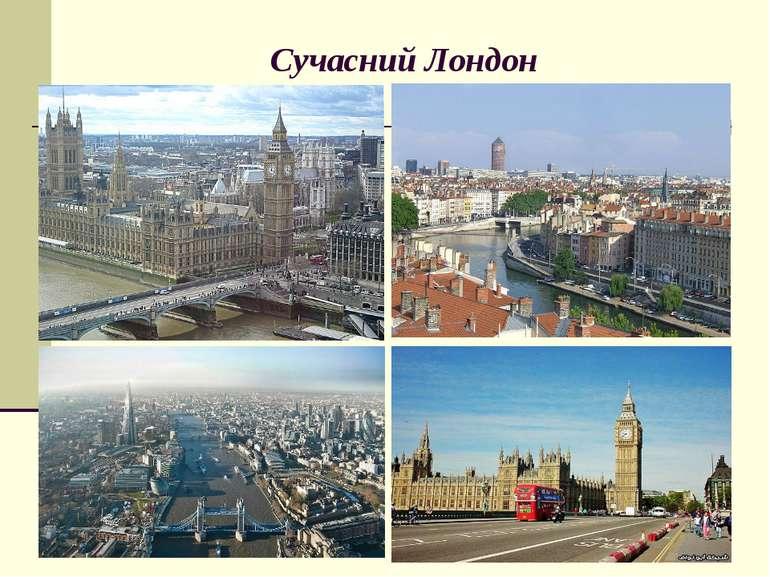 Сучасний Лондон