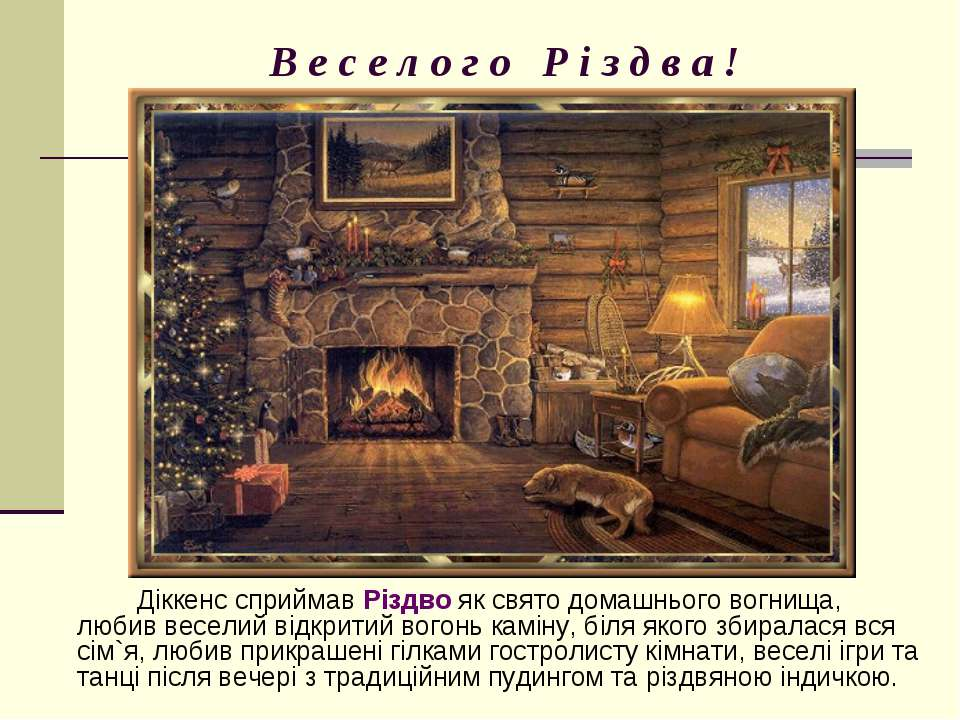 В е с е л о г о Р і з д в а ! Діккенс сприймав Різдво як свято домашнього вог...