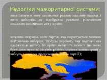 Недоліки мажоритарної системи: вона багато в чому спотворює реальну картину п...