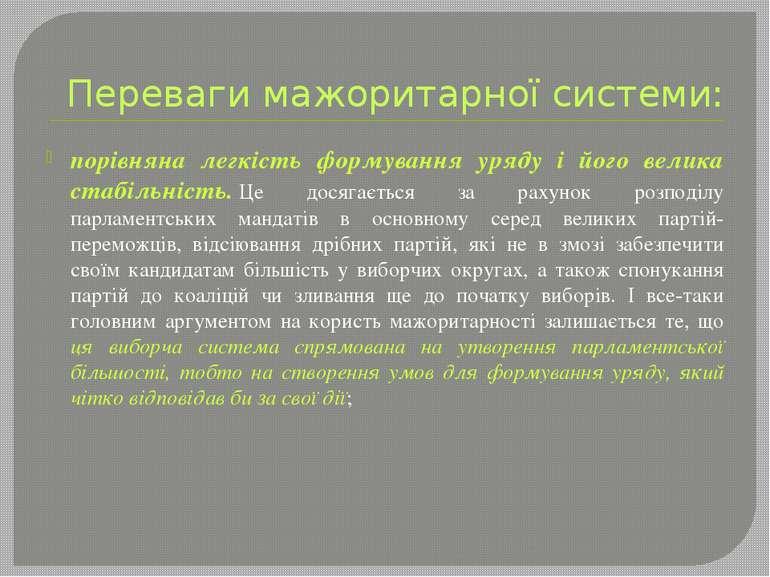 Переваги мажоритарної системи: порівняна легкість формування уряду і його вел...