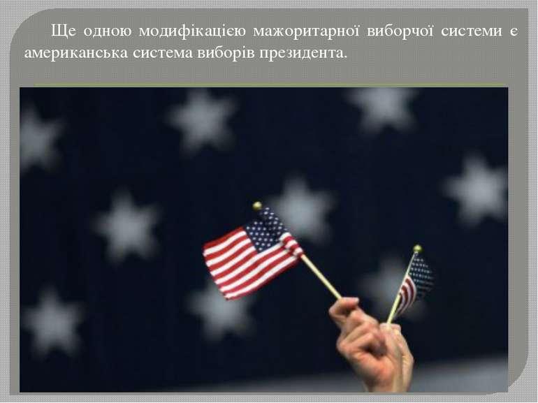Ще одною модифікацією мажоритарної виборчої системи є американська система ви...