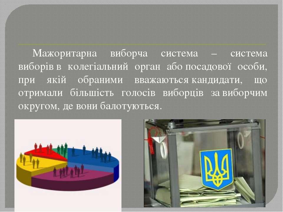 Мажоритарна виборча система – система виборівв колегіальний орган абопосадо...