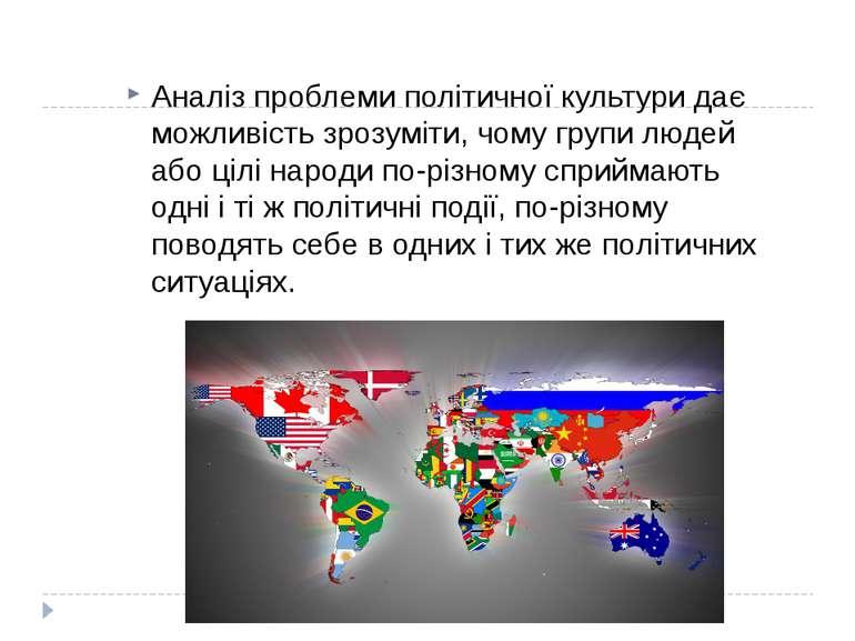 Аналіз проблеми політичної культури дає можливість зрозуміти, чому групи люде...