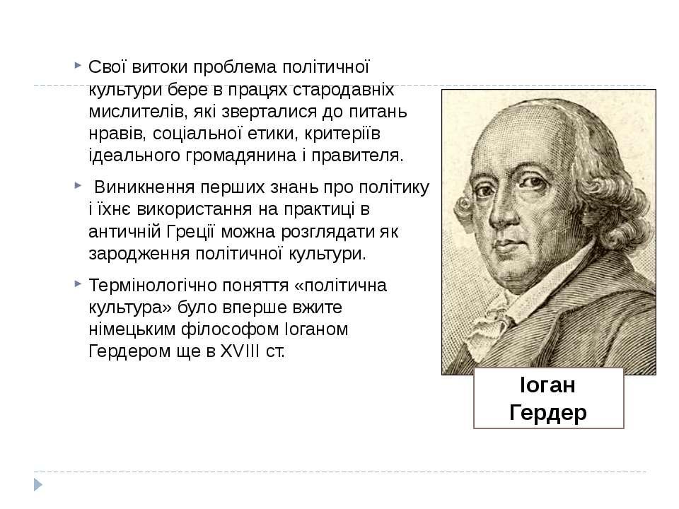 Свої витоки проблема політичної культури бере в працях стародавніх мислителів...