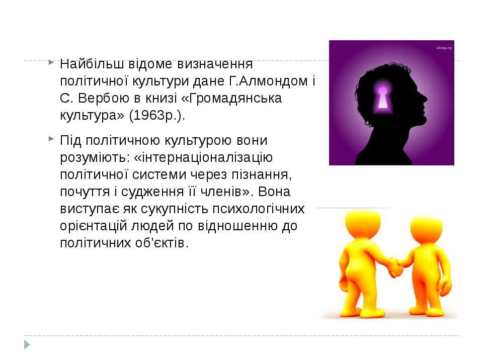 Найбільш відоме визначення політичної культури дане Г.Алмондом і С. Вербою в ...