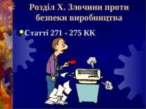 Розділ Х. Злочини проти безпеки виробництва Статті 271 - 275 КК