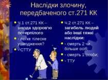 Наслідки злочину, передбаченого ст.271 КК Ч.1 ст.271 КК – шкода здоров'ю поте...
