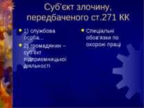 Суб'єкт злочину, передбаченого ст.271 КК 1) службова особа... 2) громадянин –...