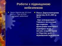 """Роботи з підвищеною небезпекою Закон України від 18 січня 2001 р. """"Про об'єкт..."""