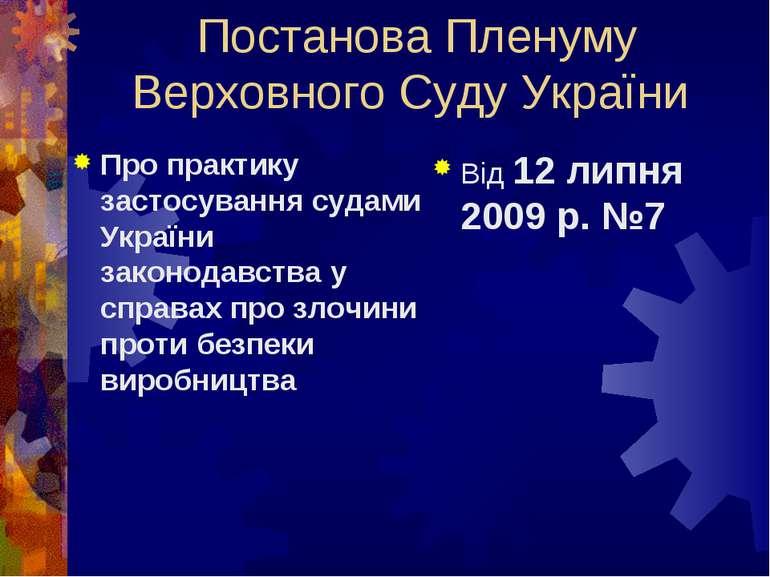 Постанова Пленуму Верховного Суду України Про практику застосування судами Ук...