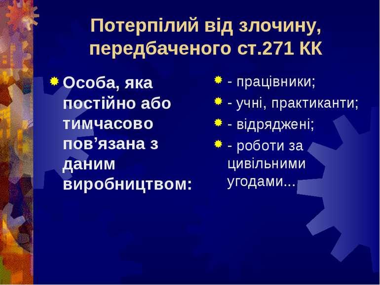 Потерпілий від злочину, передбаченого ст.271 КК Особа, яка постійно або тимча...