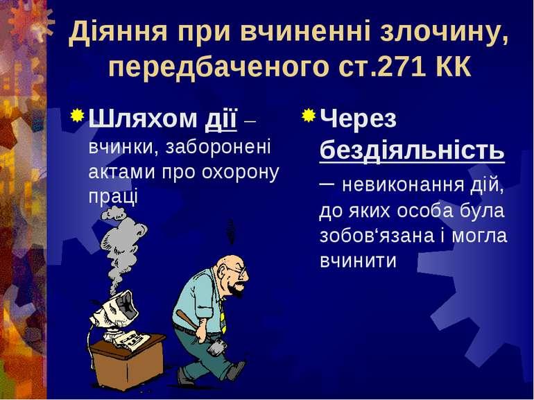 Діяння при вчиненні злочину, передбаченого ст.271 КК Шляхом дії – вчинки, заб...