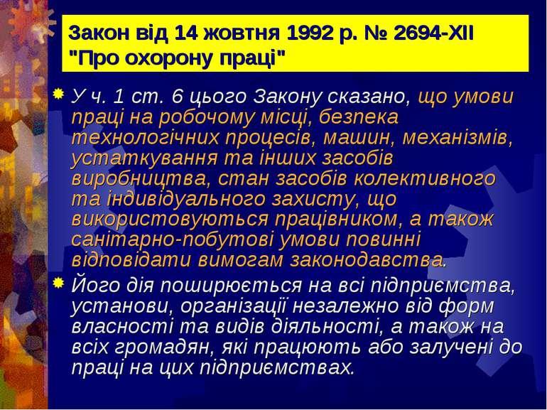 """Закон від 14 жовтня 1992 р. № 2694-ХІІ """"Про охорону праці"""" У ч. 1 ст. 6 цього..."""