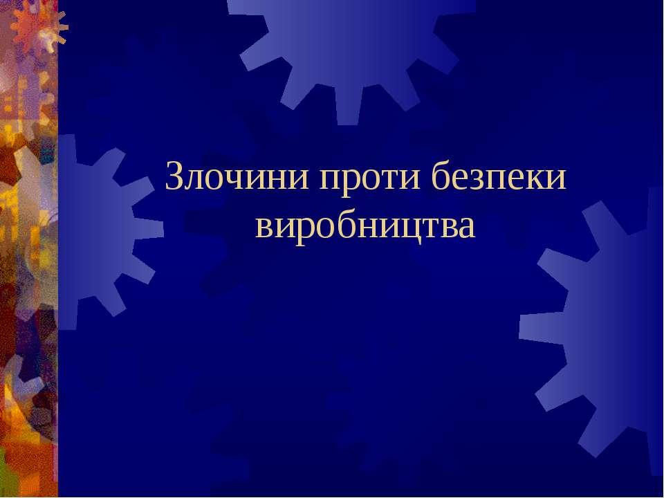Злочини проти безпеки виробництва