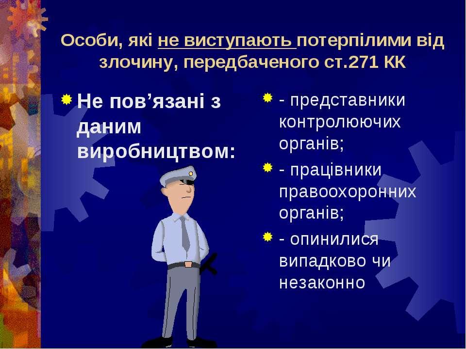 Особи, які не виступають потерпілими від злочину, передбаченого ст.271 КК Не ...