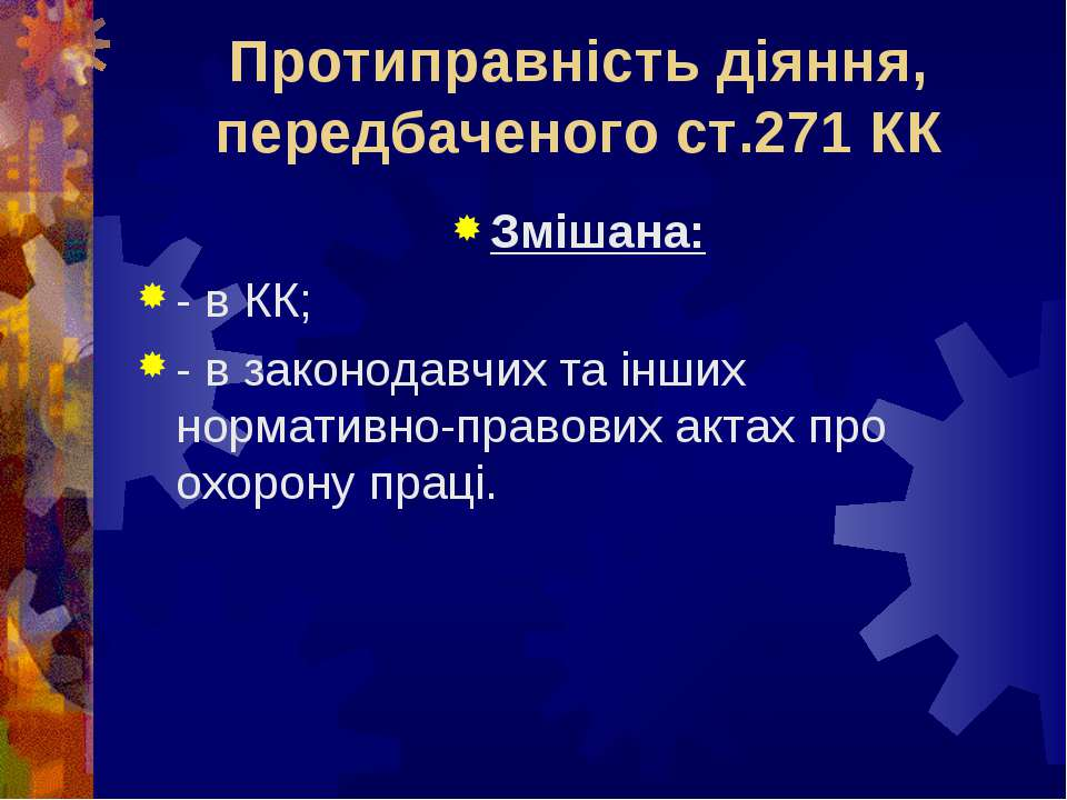 Протиправність діяння, передбаченого ст.271 КК Змішана: - в КК; - в законодав...