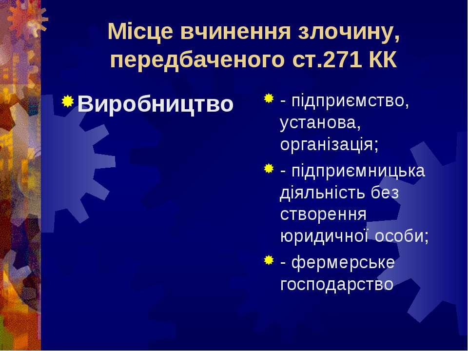 Місце вчинення злочину, передбаченого ст.271 КК Виробництво - підприємство, у...