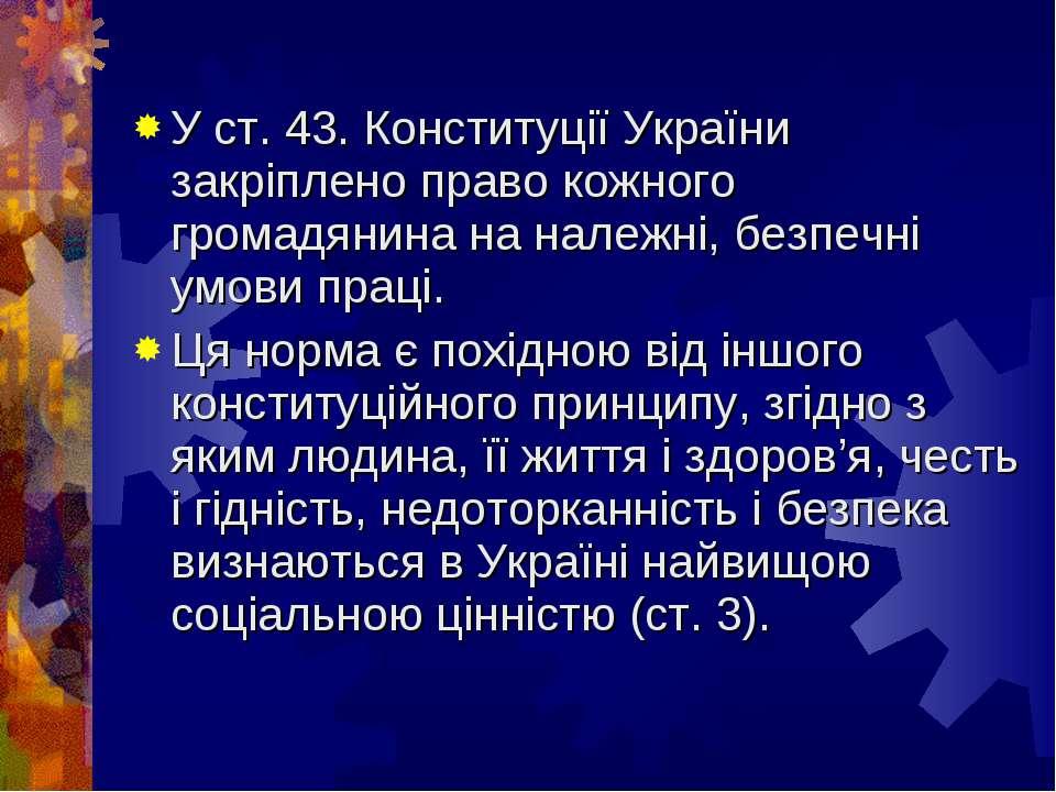 У ст. 43. Конституції України закріплено право кожного громадянина на належні...