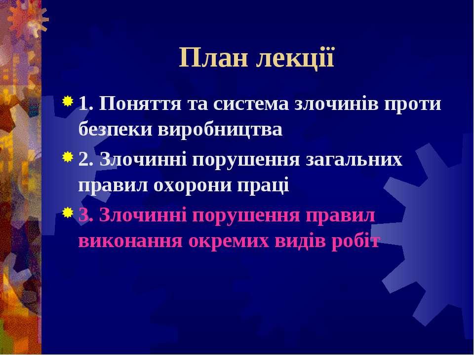 План лекції 1. Поняття та система злочинів проти безпеки виробництва 2. Злочи...