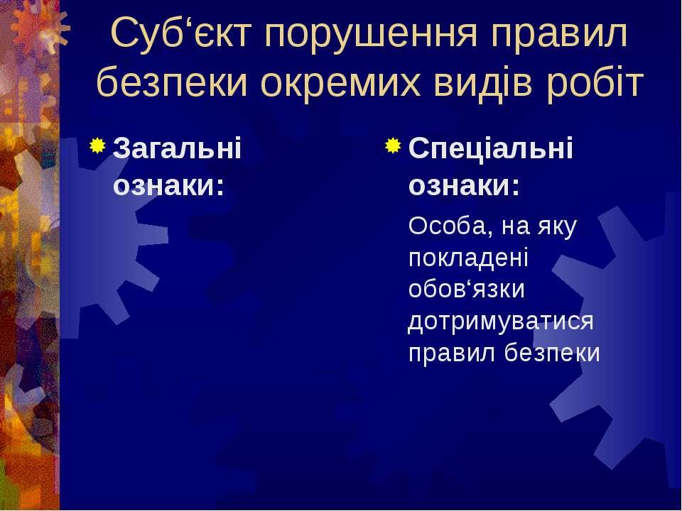 Суб'єкт порушення правил безпеки окремих видів робіт Загальні ознаки: Спеціал...