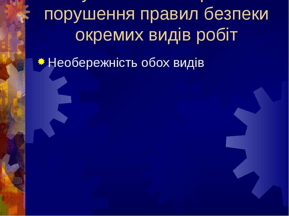 Суб'єктивна сторона порушення правил безпеки окремих видів робіт Необережніст...