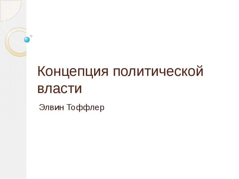 Концепция политической власти Элвин Тоффлер
