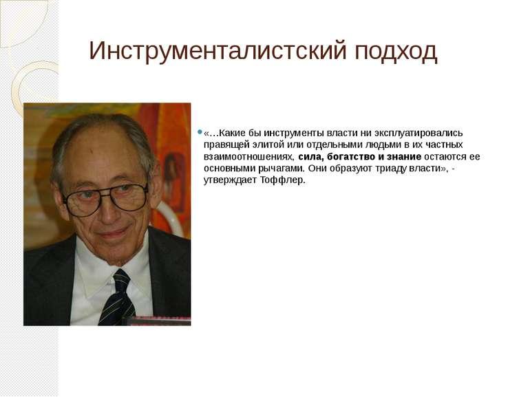 Инструменталистский подход «…Какие бы инструменты власти ни эксплуатировались...