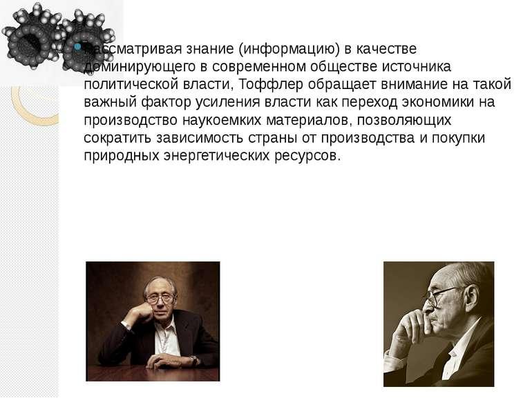 Рассматривая знание (информацию) в качестве доминирующего в современном общес...