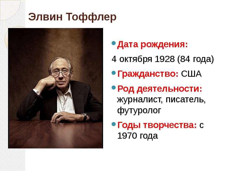Элвин Тоффлер Дата рождения: 4 октября 1928 (84 года) Гражданство: США Род де...