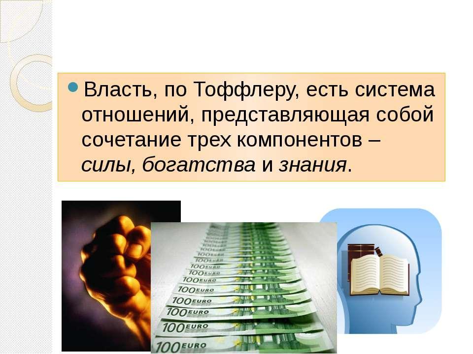 Власть, по Тоффлеру, есть система отношений, представляющая собой сочетание т...