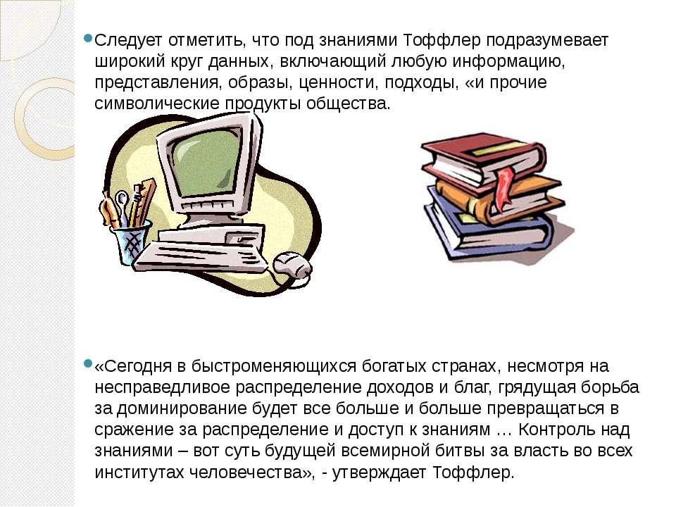 Следует отметить, что под знаниями Тоффлер подразумевает широкий круг данных,...