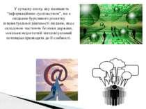 """У сучасну епоху, яку називають """"інформаційним суспільством"""", ми є свідками бу..."""