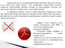 Свідченням цього є недавній рейд правоохоронних органів на портал ex.ua, який...