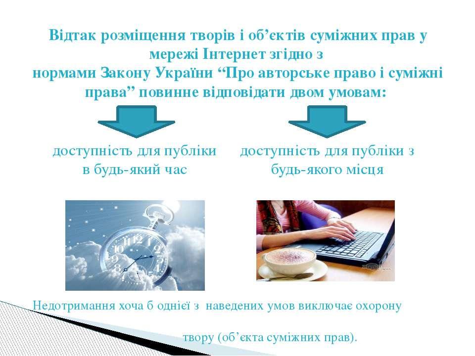 Відтак розміщення творів і об'єктів суміжних прав у мережі Інтернет згідно з ...
